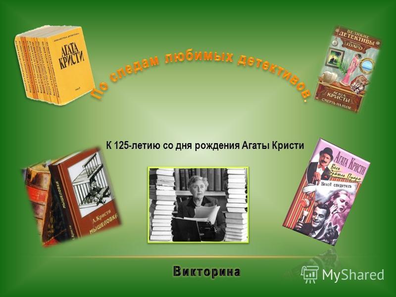 К 125-летию со дня рождения Агаты Кристи