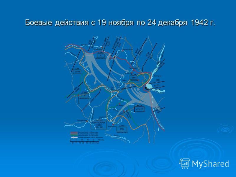 Боевые действия с 19 ноября по 24 декабря 1942 г.