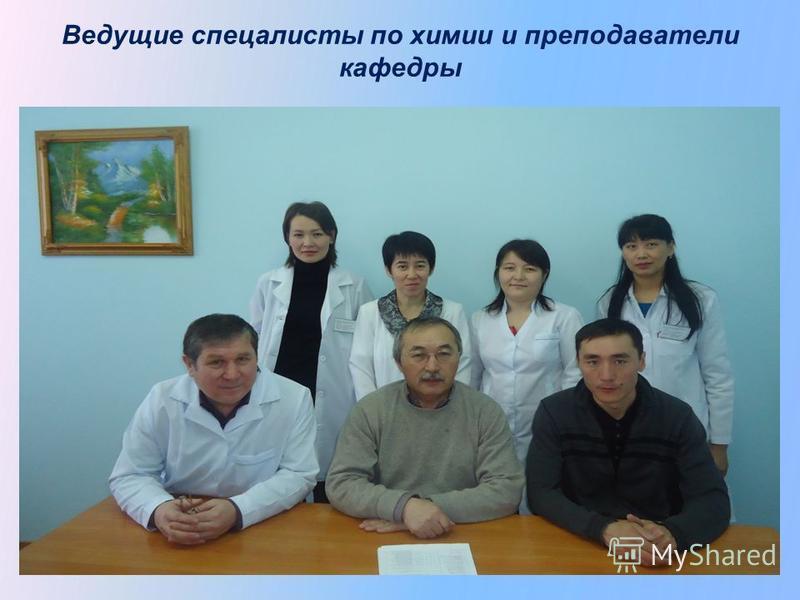 Ведущие специалисты по химии и преподаватели кафедры