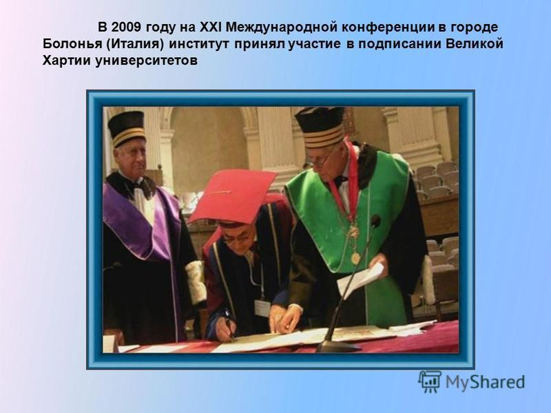 В 2009 году на XXI Международной конференции в городе Болонья (Италия) институт принял участие в подписании Великой Хартии университетов
