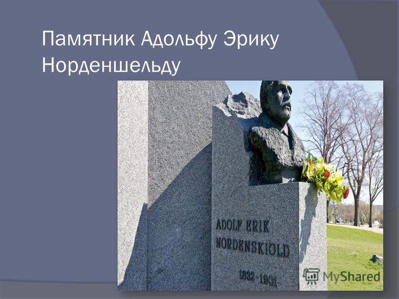 Памятник Адольфу Эрику Норденшельду