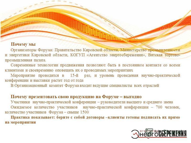 3 Организаторы Форума: Правительство Кировской области, Министерство промышленности и энергетики Кировской области, КОГУП «Агентство энергосбережения», Вятская торгово- промышленная палата. Современные технологии продвижения позволяют быть в постоянн