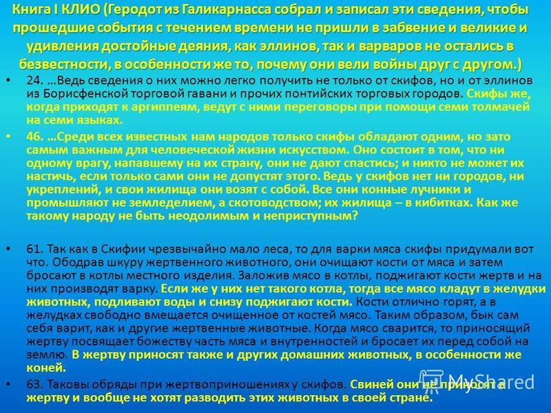 Книга I КЛИО (Геродот из Галикарнасса собрал и записал эти сведения, чтобы прошедшие события с течением времени не пришли в забвение и великие и удивления достойные деяния, как эллинов, так и варваров не остались в безвестности, в особенности же то,
