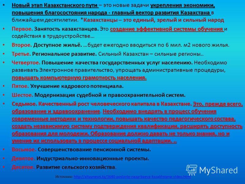 Новый этап Казахстанского пути укрепления экономики, повышения благосостояния народа - главный вектор развития Казахстана Новый этап Казахстанского пути – это новые задачи укрепления экономики, повышения благосостояния народа - главный вектор развити