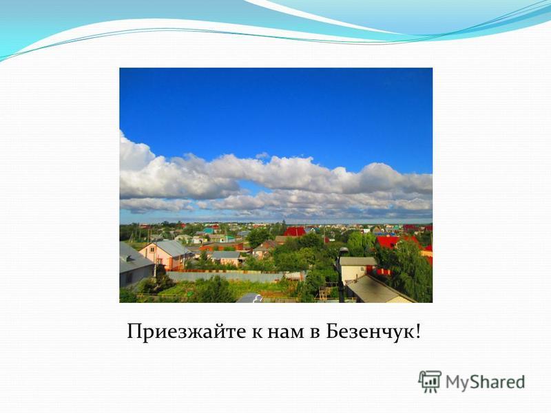 Приезжайте к нам в Безенчук!