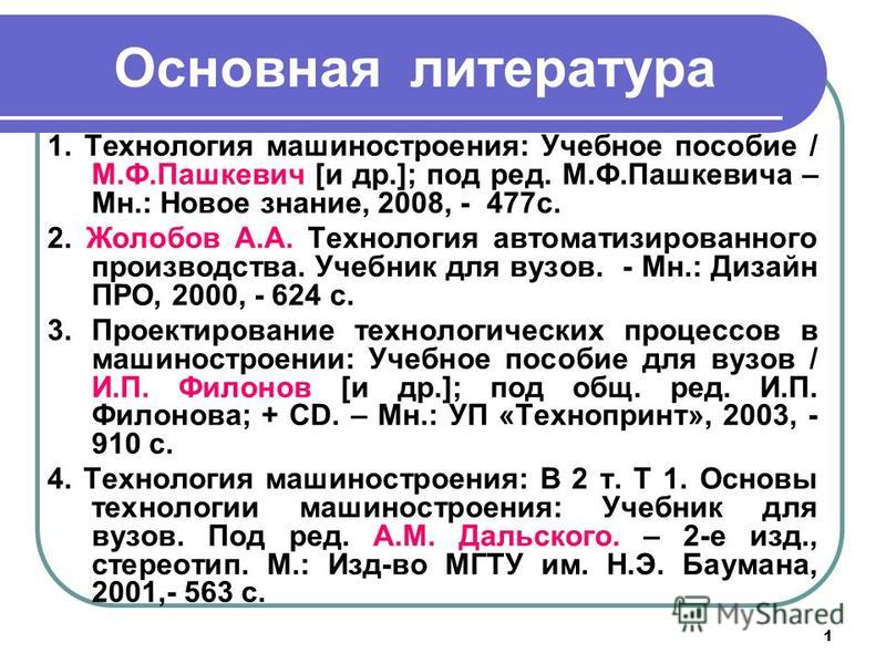 Горбацевич А.Ф. Курсовое Проектирование По Технологии Машиностроения
