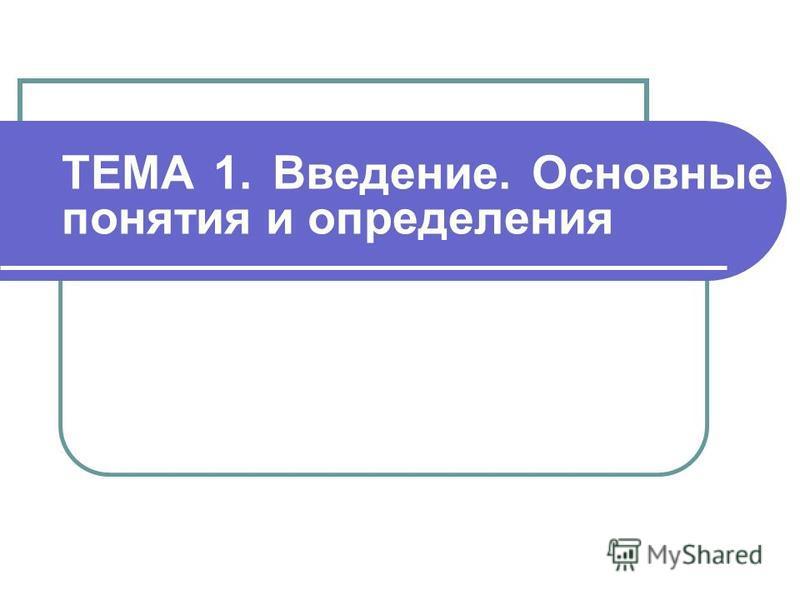 ТЕМА 1. Введение. Основные понятия и определения