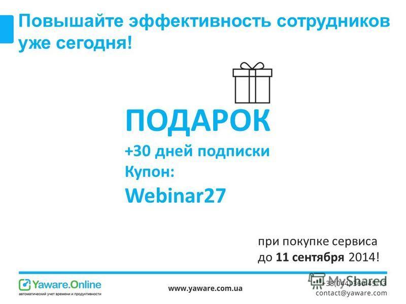 ПОДАРОК +30 дней подписки Купон: Webinar27 при покупке сервиса до 11 сентября 2014! Повышайте эффективность сотрудников уже сегодня!