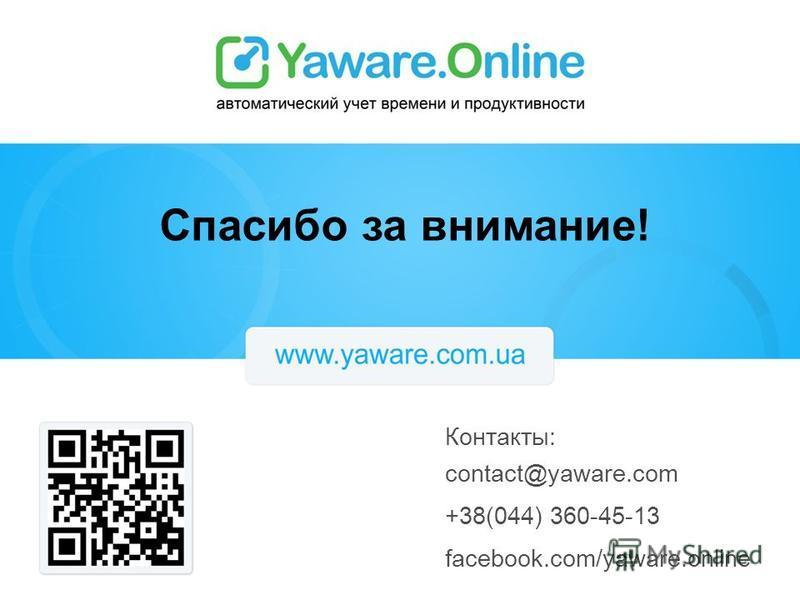 Контакты: contact@yaware.com +38(044) 360-45-13 facebook.com/yaware.online Спасибо за внимание!