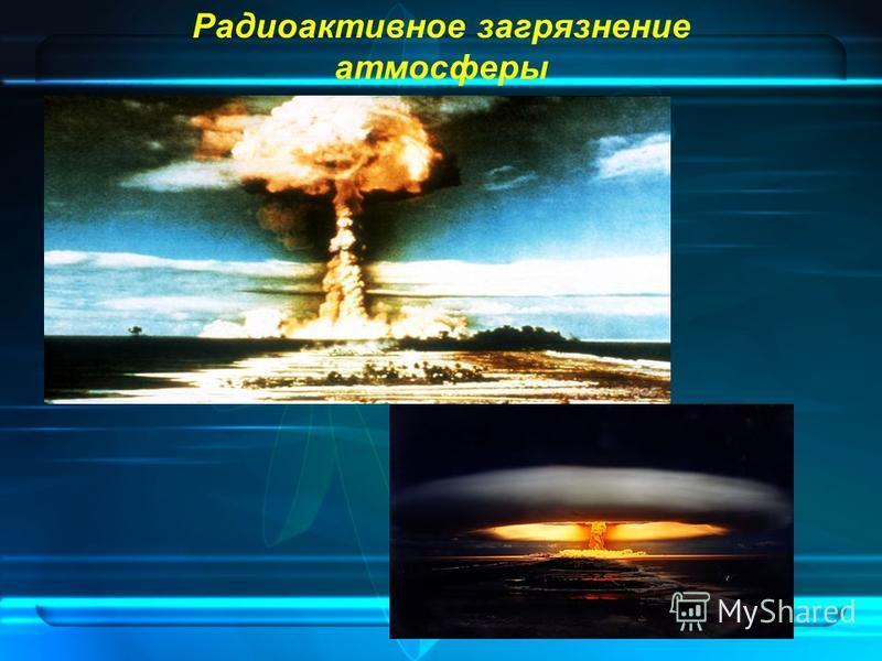 Радиоактивное загрязнение атмосферы.
