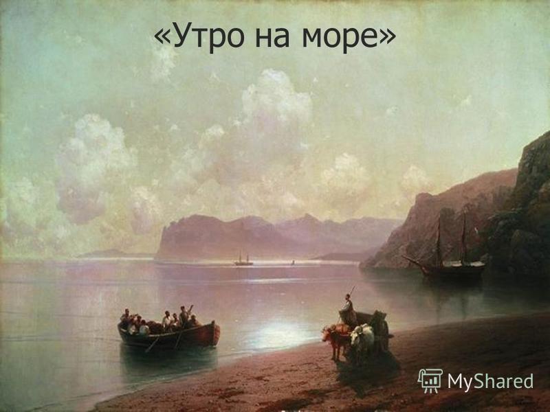 «Утро на море»