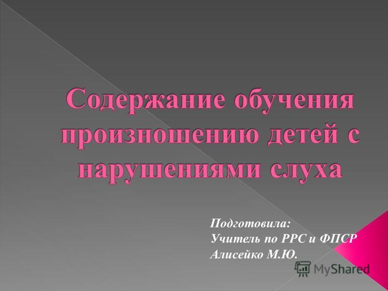 Подготовила: Учитель по РРС и ФПСР Алисейко М.Ю.