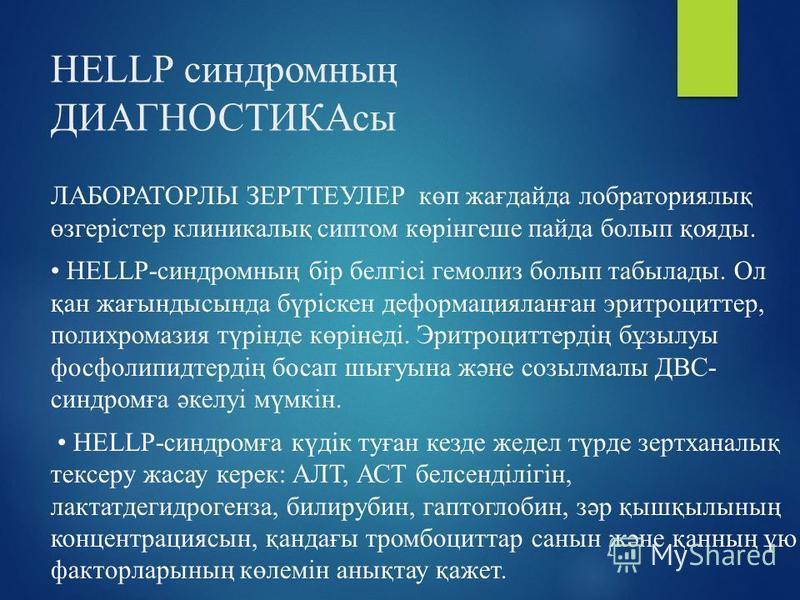 HELLP синдромның ДИАГНОСТИКАсы ЛАБОРАТОРЛЫ ЗЕРТТЕУЛЕР көп жағдайда лобраториялық өзгерістер клиникалық сиптом көрінгеше пайда болып қояды. HELLP-синдромның бір белгісі гемолиз болып табылады. Ол қан жағындысында бүріскен деформацияланған эритроциттер