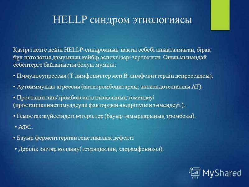 HELLP синдром этиологиясы Қазіргі кезге дейін HELLP-синдромның нақты себебі анықталмаған, бірақ бұл патология дамуының кейбір аспектілері зерттелген. Оның мынандай себептерге байланысты болуы мүмкін: Иммуносупрессия (T-лимфоциттер мен B-лимфоциттерді