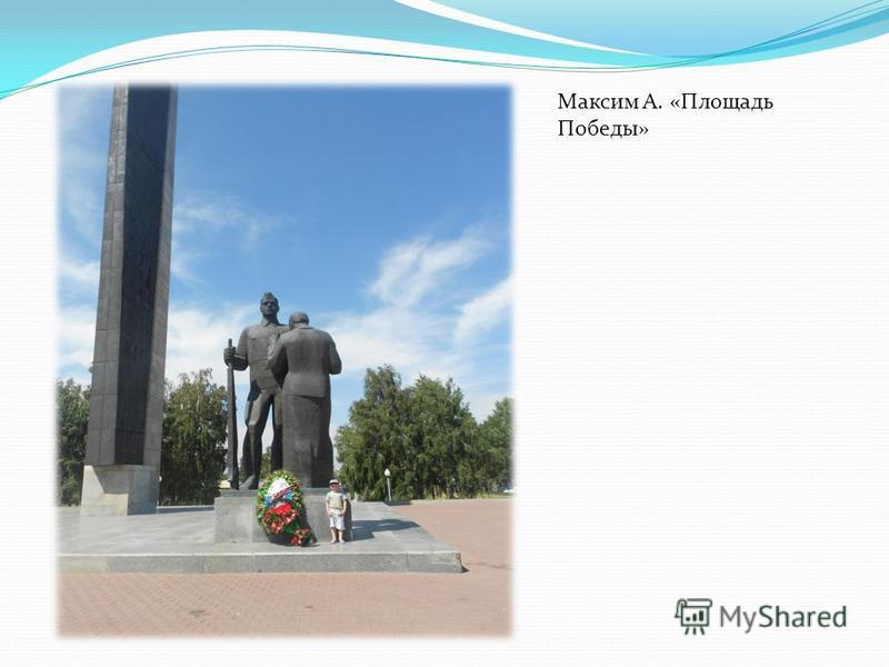 Максим А. «Площадь Победы»
