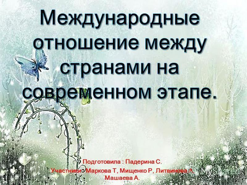 Подготовила : Падерина С. Участники : Маркова Т, Мищенко Р, Литвинова А, Машаева А.