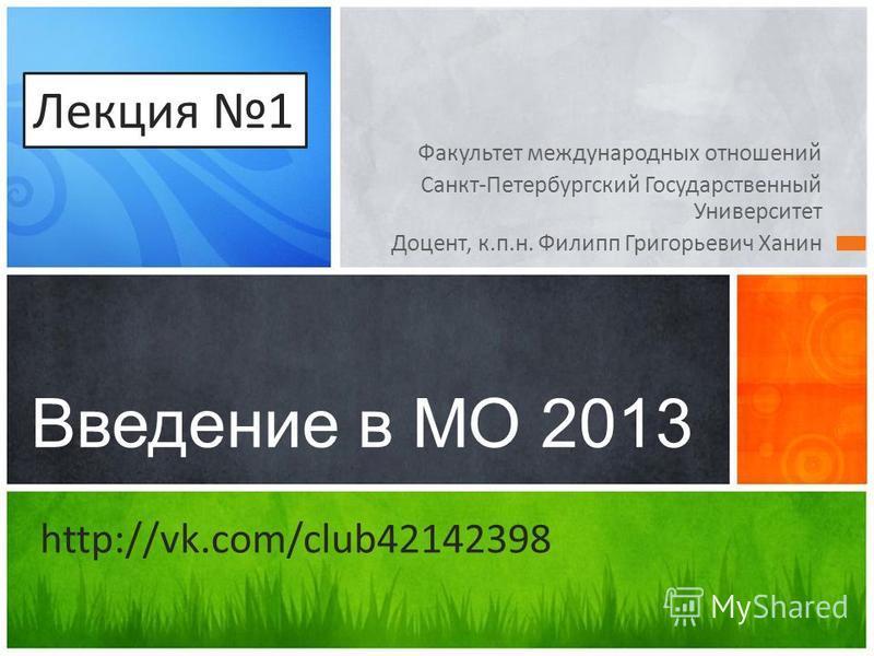Факультет международных отношений спбгу - анализ группы вконтакте, публичная информация, список участников