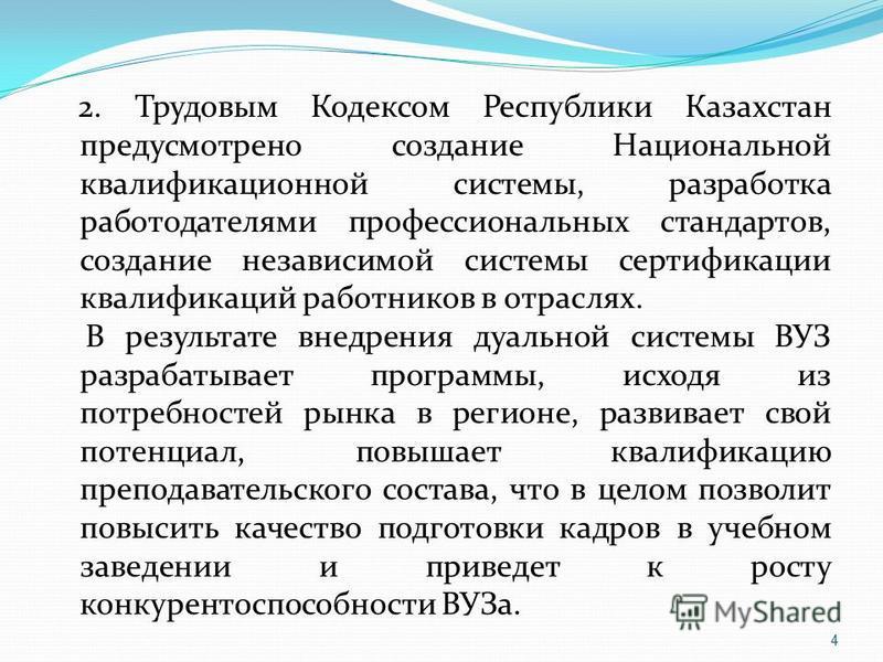 2. Трудовым Кодексом Республики Казахстан предусмотрено создание Национальной квалификационной системы, разработка работодателями профессиональных стандартов, создание независимой системы сертификации квалификаций работников в отраслях. В результате
