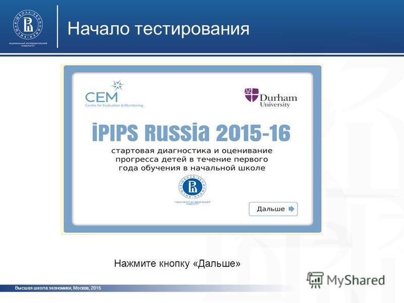 Высшая школа экономики, Москва, 2015 Начало тестирования фото ото Нажмите кнопку «Дальше»