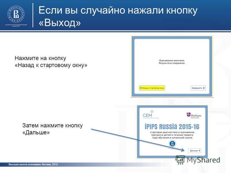 Высшая школа экономики, Москва, 2015 Если вы случайно нажали кнопку «Выход» фото ото Нажмите на кнопку «Назад к стартовому окну» Затем нажмите кнопку «Дальше»