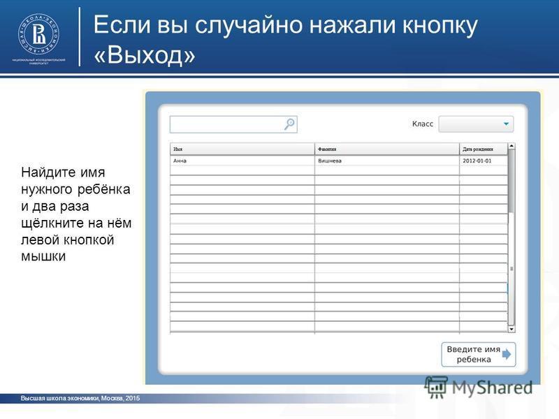 Высшая школа экономики, Москва, 2015 Если вы случайно нажали кнопку «Выход» фото ото Найдите имя нужного ребёнка и два раза щёлкните на нём левой кнопкой мышки