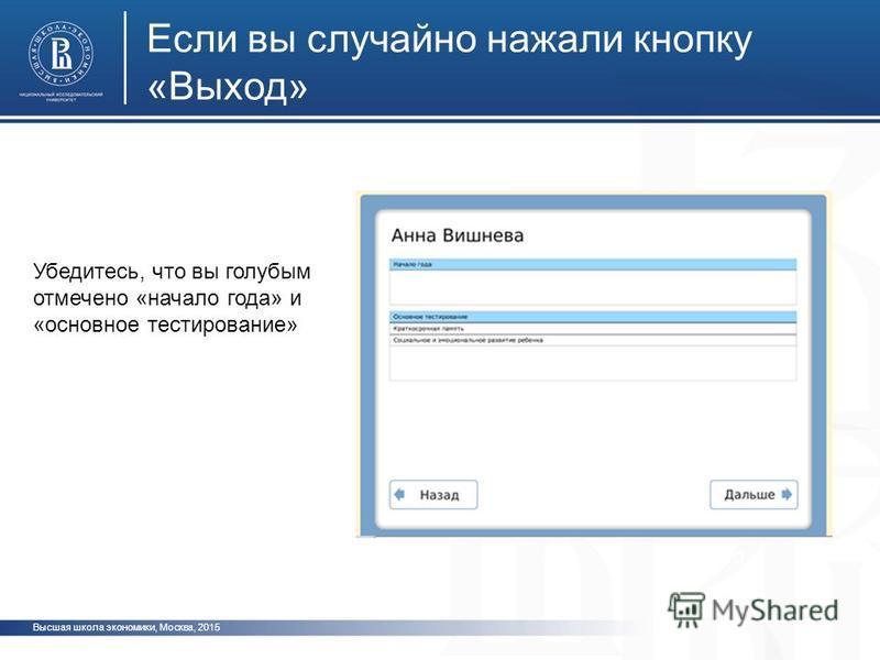Высшая школа экономики, Москва, 2015 Если вы случайно нажали кнопку «Выход» фото ото Убедитесь, что вы голубым отмечено «начало года» и «основное тестирование»