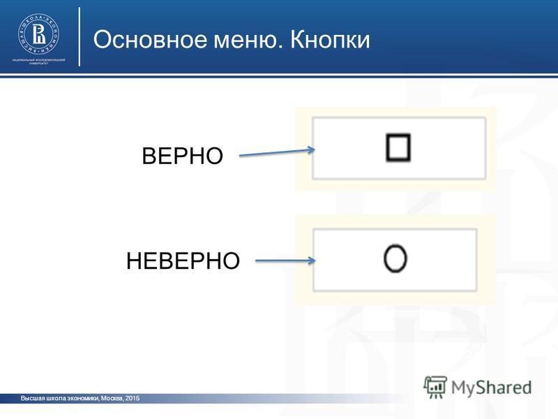 Высшая школа экономики, Москва, 2015 Основное меню. Кнопки фото ото ВЕРНО НЕВЕРНО