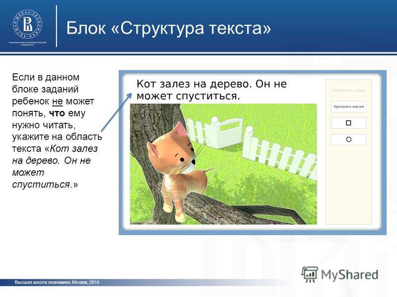 Высшая школа экономики, Москва, 2015 Блок «Структура текста» фото ото Если в данном блоке заданий ребенок не может понять, что ему нужно читать, укажите на область текста «Кот залез на дерево. Он не может спуститься.»