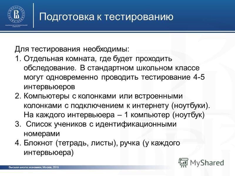 Высшая школа экономики, Москва, 2015 Подготовка к тестированию фото ото Для тестирования необходимы: 1. Отдельная комната, где будет проходить обследование. В стандартном школьном классе могут одновременно проводить тестирование 4-5 интервьюеров 2. К