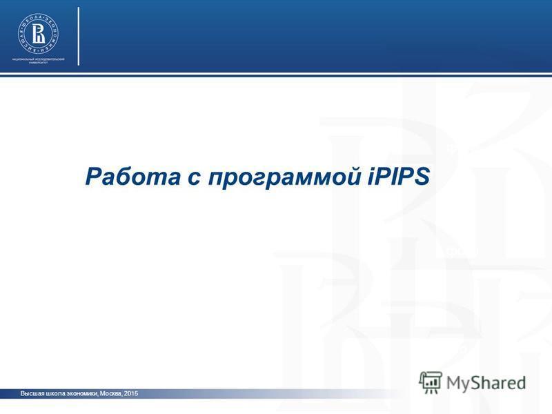 Высшая школа экономики, Москва, 2015 фото ото Работа с программой iPIPS