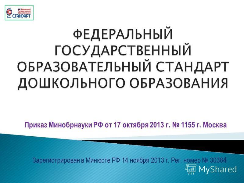 Приказ Минобрнауки РФ от 17 октября 2013 г. 1155 г. Москва Зарегистрирован в Минюсте РФ 14 ноября 2013 г. Рег. номер 3038 4