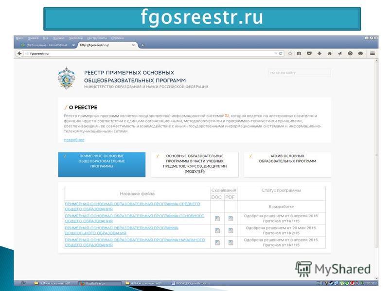 fgosreestr.ru