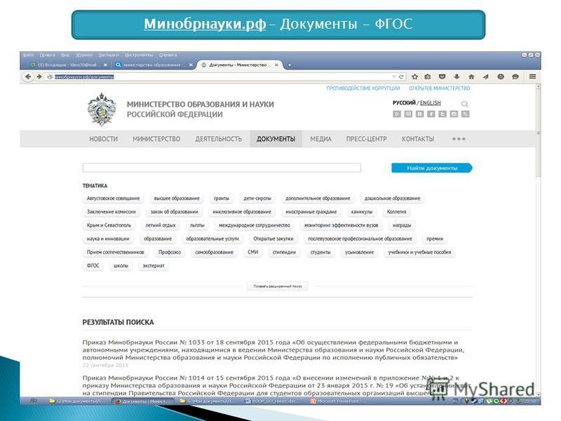 Минобрнауки.рф – Документы - ФГОС