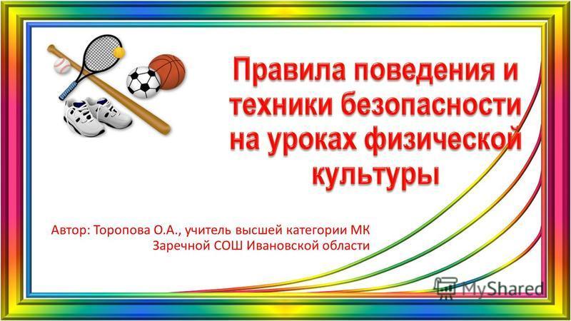 Автор: Торопова О.А., учитель высшей категории МК Заречной СОШ Ивановской области