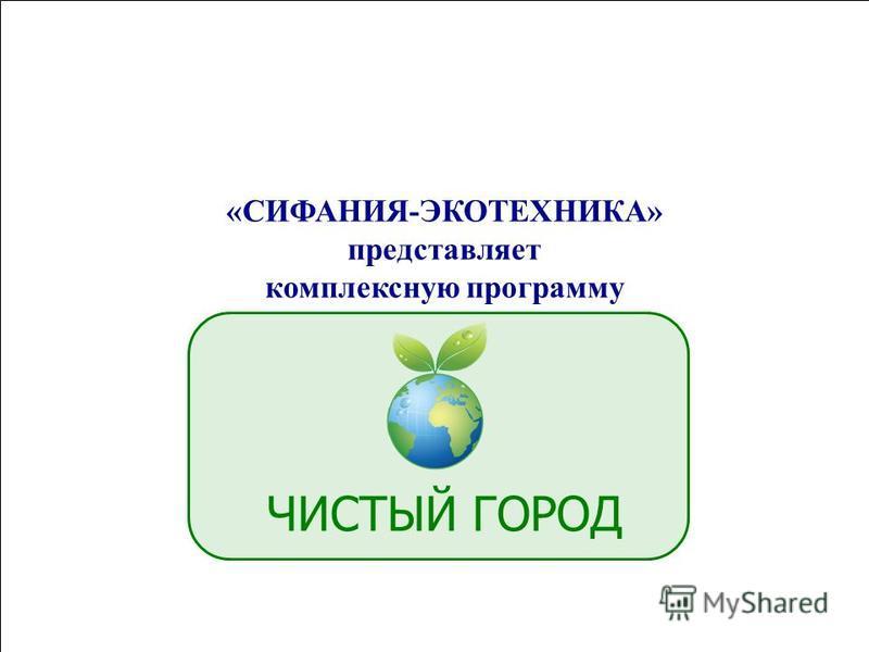 «СИФАНИЯ-ЭКОТЕХНИКА» представляет комплексную программу ЧИСТЫЙ ГОРОД