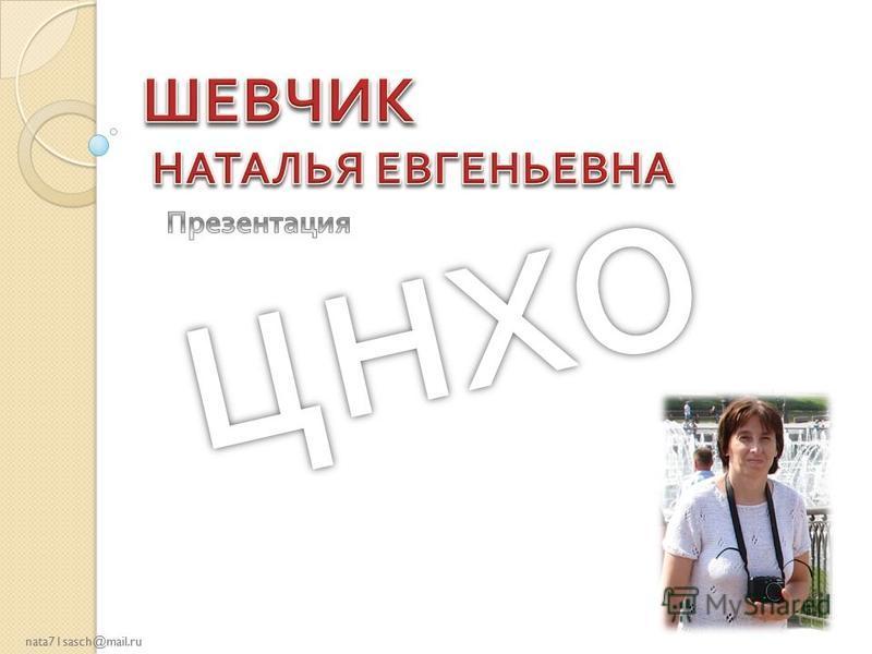 nata71sasch@mail.ru