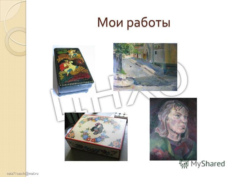 nata71sasch@mail.ru Мои работы