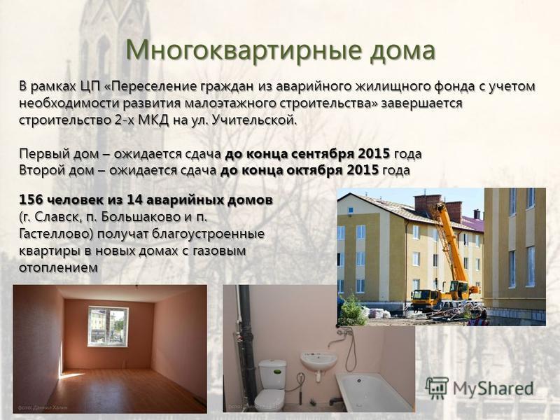 Многоквартирные дома 156 человек из 14 аварийных домов (г. Славск, п. Большаково и п. Гастеллово) получат благоустроенные квартиры в новых домах с газовым отоплением В рамках ЦП «Переселение граждан из аварийного жилищного фонда с учетом необходимост