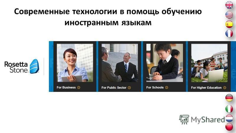 Современные технологии в помощь обучению иностранным языкам