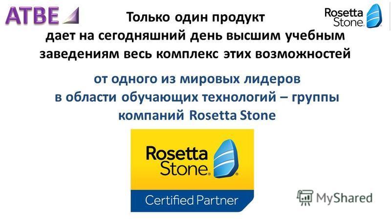 Только один продукт дает на сегодняшний день высшим учебным заведениям весь комплекс этих возможностей от одного из мировых лидеров в области обучающих технологий – группы компаний Rosetta Stone