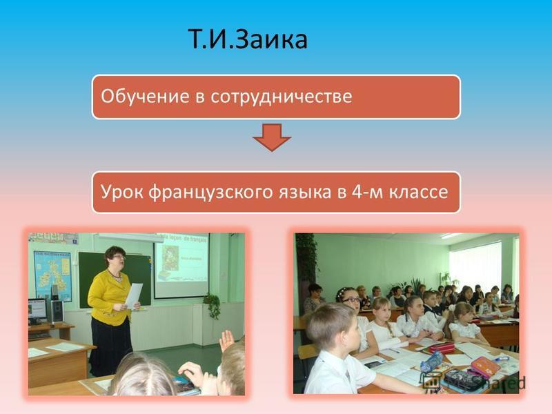Т.И.Заика Обучение в сотрудничестве Урок французского языка в 4-м классе