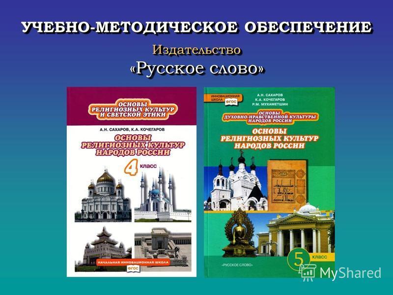 Издательство «Русское слово» Издательство УЧЕБНО-МЕТОДИЧЕСКОЕ ОБЕСПЕЧЕНИЕ