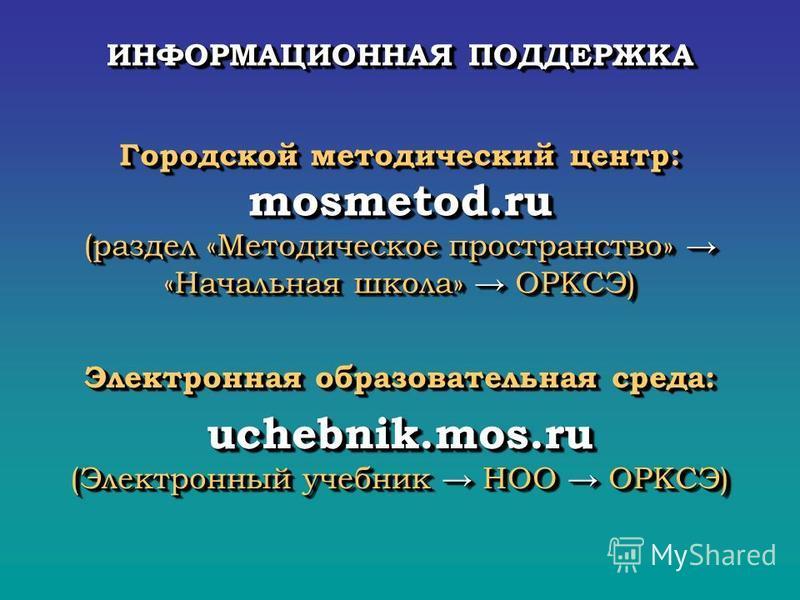 Городской методический центр: mosmetod.ru (раздел «Методическое пространство» «Начальная школа» ОРКСЭ) Городской методический центр: mosmetod.ru (раздел «Методическое пространство» «Начальная школа» ОРКСЭ) ИНФОРМАЦИОННАЯ ПОДДЕРЖКА Электронная образов