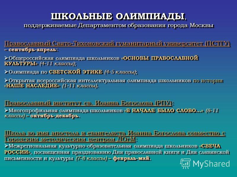 Православный Свято-Тихоновский гуманитарный университет (ПСТГУ) – сентябрь-апрель : Общероссийская олимпиада школьников «ОСНОВЫ ПРАВОСЛАВНОЙ КУЛЬТУРЫ» (4-11 классы) ; Общероссийская олимпиада школьников «ОСНОВЫ ПРАВОСЛАВНОЙ КУЛЬТУРЫ» (4-11 классы) ;