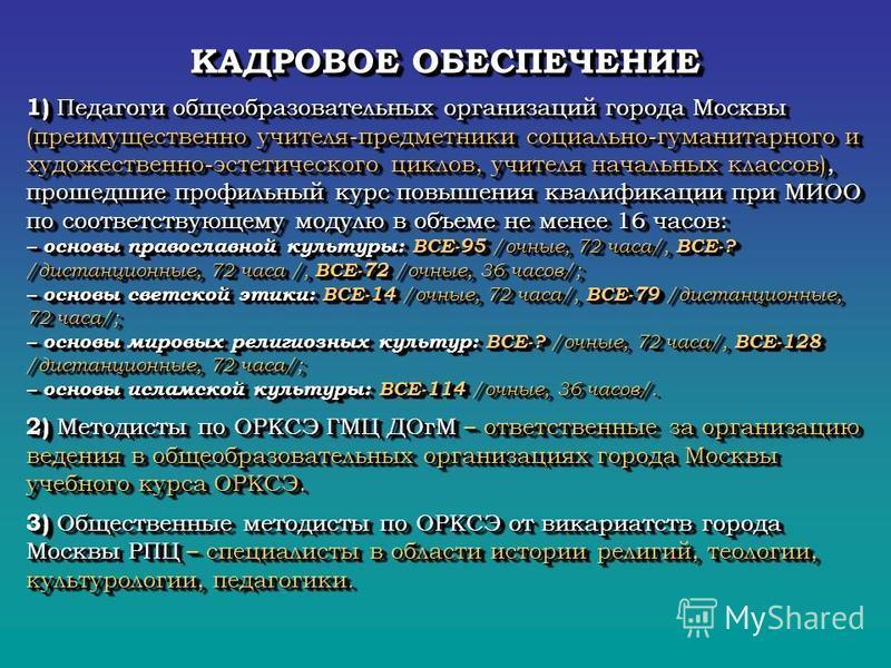 1) Педагоги общеобразовательных организаций города Москвы (преимущественно учителя-предметники социально-гуманитарного и художественно-эстетического циклов, учителя начальных классов), прошедшие профильный курс повышения квалификации при МИОО по соот