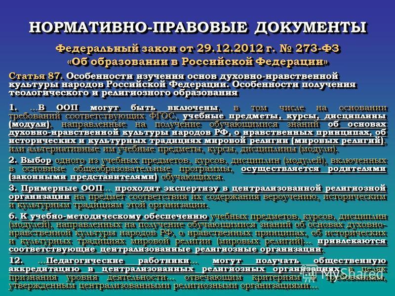 Статья 87. Особенности изучения основ духовно-нравственной культуры народов Российской Федерации. Особенности получения теологического и религиозного образования 1. … В ООП могут быть включены, в том числе на основании требований соответствующих ФГОС