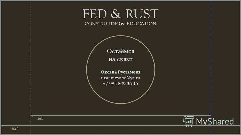 FED & RUST CONSTULTING & EDUCATION Остаёмся на связи Оксана Рустамова rustamovaod@ya.ru +7 985 809 36 15 16x9 4x3