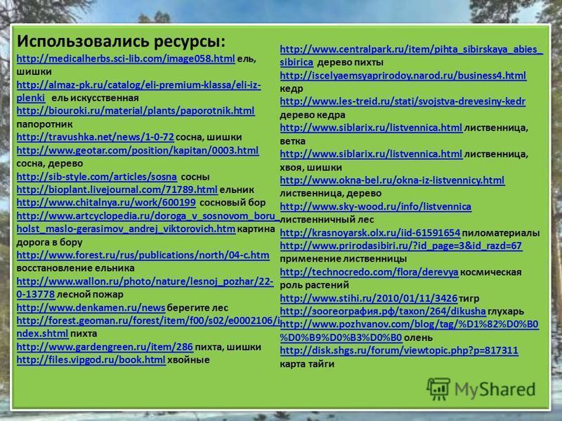 Использовались ресурсы: http://medicalherbs.sci-lib.com/image058.htmlhttp://medicalherbs.sci-lib.com/image058. html ель, шишки http://almaz-pk.ru/catalog/eli-premium-klassa/eli-iz- plenkihttp://almaz-pk.ru/catalog/eli-premium-klassa/eli-iz- plenki ел