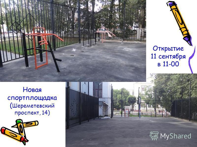 Новая спортплощадка ( Шереметевский проспект, 14) Открытие 11 сентября в 11-00