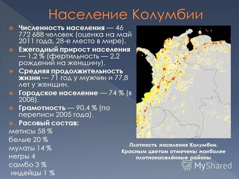 Численность населения 46 772 688 человек (оценка на май 2011 года, 28-е место в мире). Ежегодный прирост населения 1,2 % (фертильность 2,2 рождений на женщину). Средняя продолжительность жизни 71 год у мужчин и 77,8 лет у женщин. Гооодское население